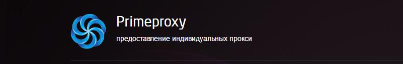 primeproxy