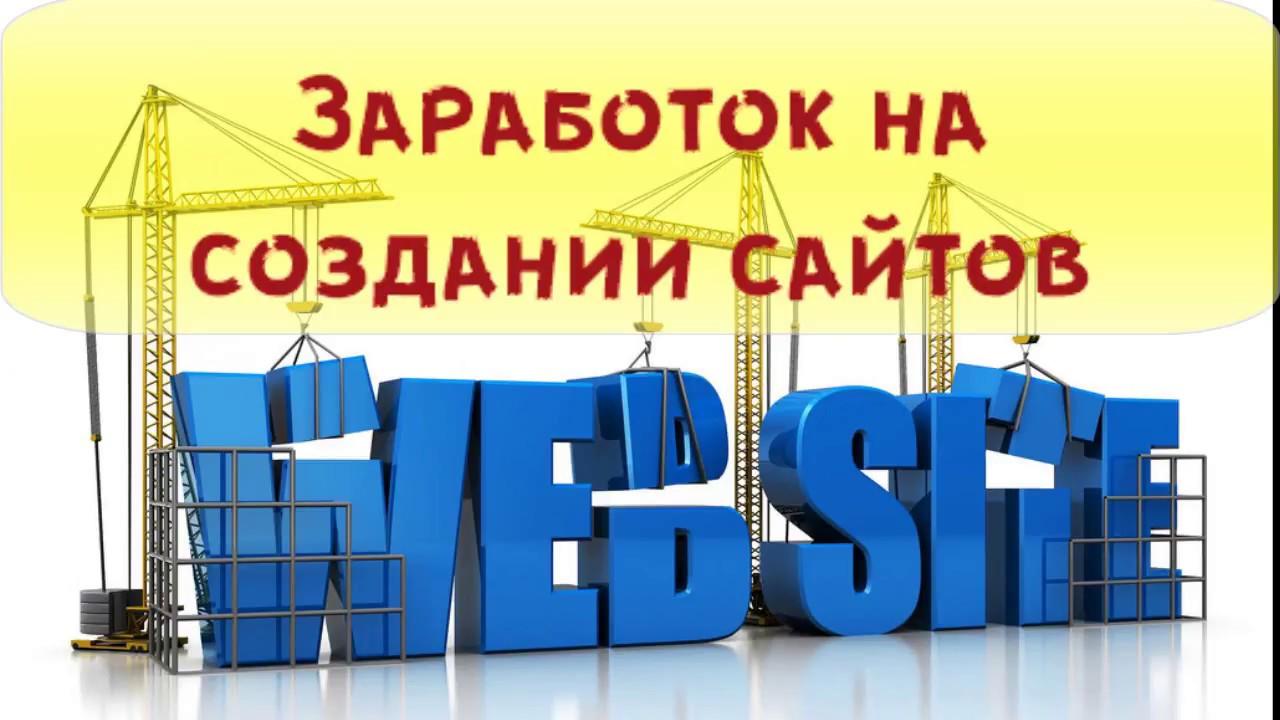 Заработок с помощью создания сайтов управляющая компания кировского района ярославль официальный сайт