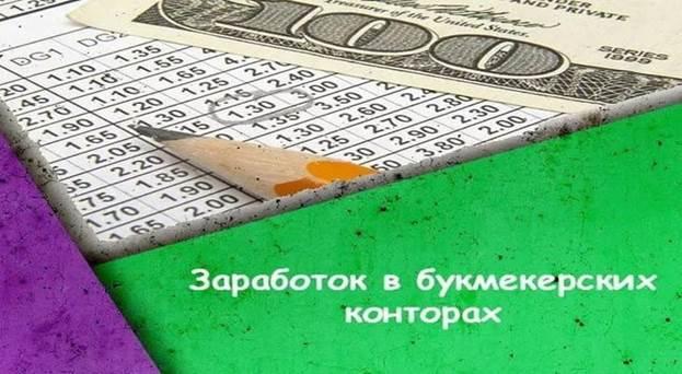 Стабильный заработок в букмекерской конторе [PUNIQRANDLINE-(au-dating-names.txt) 24
