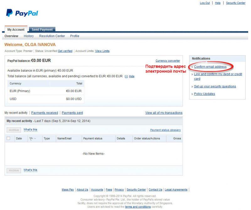 Изображение - Как узнать счет пайпал how-to-know-paypal-wallet-account-4-800x671