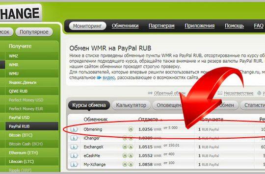 Пополнение PayPal через обменные пункты