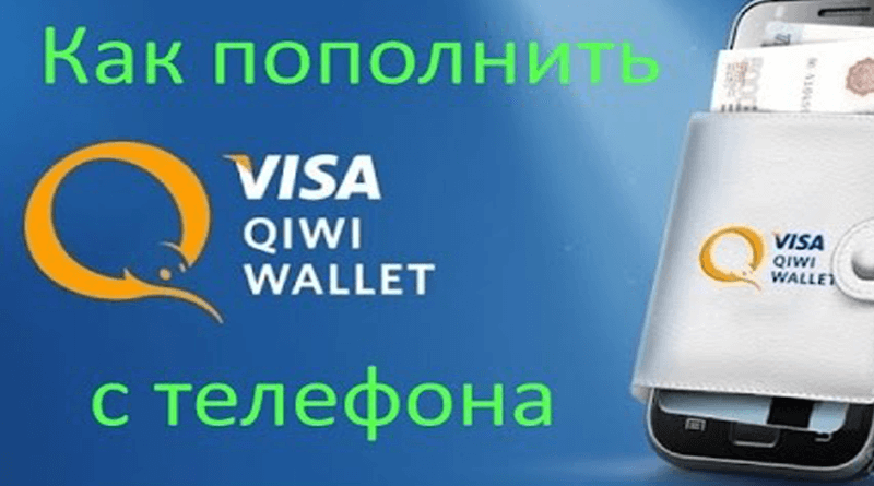 Как положить деньги на киви кошелек бесплатно