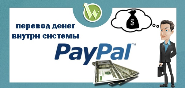 Изображение - Как перевести с paypal на paypal how-to-transfer-money-from-paypal-to-paypal-1
