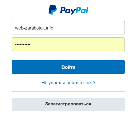 Изображение - Как перевести с paypal на paypal how-to-transfer-money-from-paypal-to-paypal-2