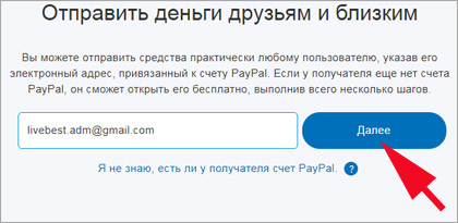Изображение - Как перевести с paypal на paypal how-to-transfer-money-from-paypal-to-paypal-5