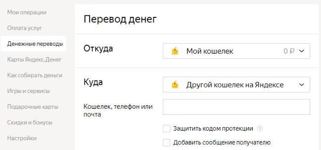 яндекс деньги перевод на сбербанк по номеру телефона