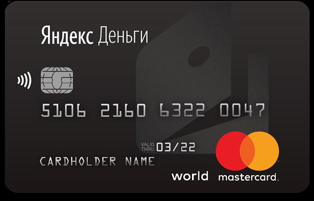 снять деньги с карты яндекс деньги в банкомате сбербанка какая комиссия ипотека сбербанк под залог имеющейся недвижимости калькулятор сбербанк
