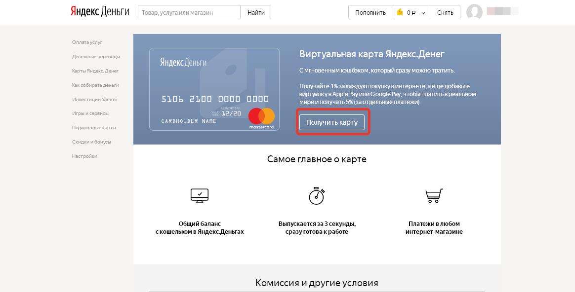 виртуальная карты яндекс деньги потребительский кредит в беларусбанке без поручителей процентная ставка