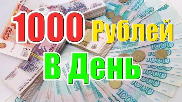 1000 рублей в день заработок в интернете без вложений