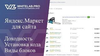 Как заработать на Яндекс.Маркет